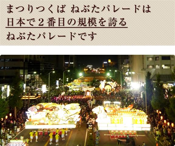まつりつくば、ねぶたパレード は日本で2番目の規模を誇るねぶたパレードです。