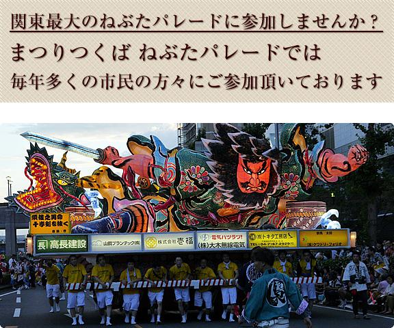 関東最大のねぶたパレードに参加しませんか?まつりつくばねぶたパレードでは毎年多くの市民の方々にご参加頂いております。